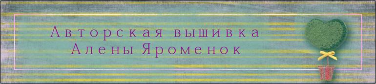 Авторская вышивка Алены Яроменок