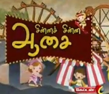 Chinna Chinna Asaikal 22-06-2014 – Captain Tv Channel Program Show