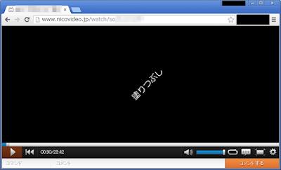 ニコニコ動画 フルスクリーンモード(ブラウザサイズで拡大)  (著作権保護のため、画像の一部を塗りつぶし処理しています。)