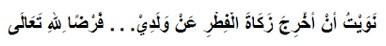 Bacaan Doa Niat Zakat Fitrah untuk anak laki-laki