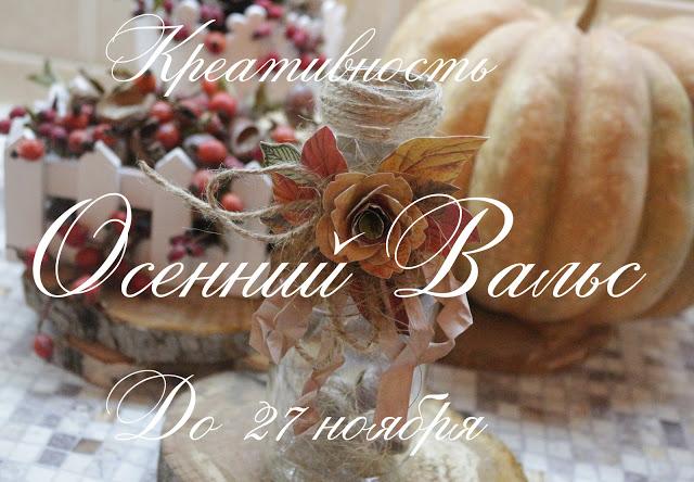 +++Задание №17-Осенний вальс до 27/11