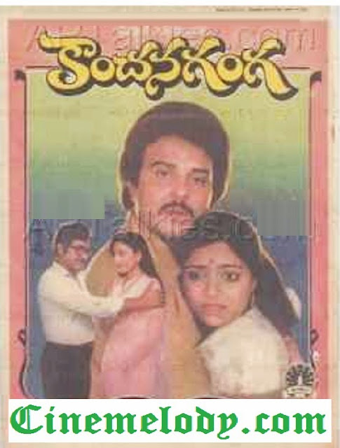 Kanchana Ganga  Telugu Mp3 Songs Free  Download  1982