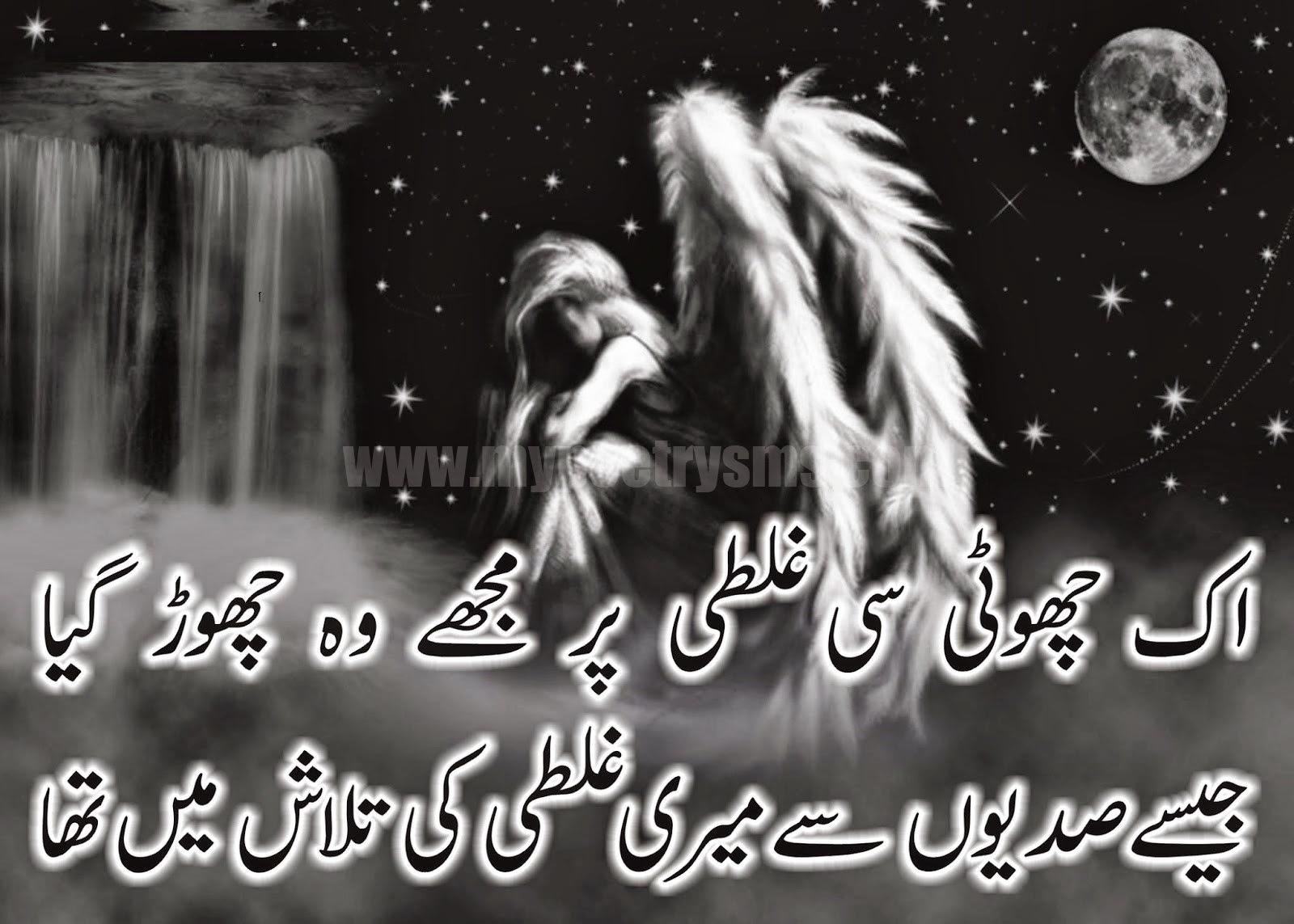 Dard e Tanhai Shayari Urdu Urdu Poetry Dard e Dil