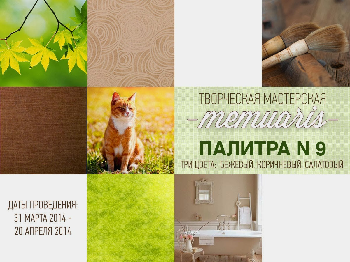 http://memuaris.blogspot.ru/2014/03/9_31.html