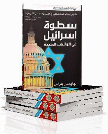سطوة إسرائيل في الولايات المتحدة - جايمس بتراس pdf