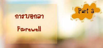 บทสนทนาภาษาอังกฤษ Farewell (การบอกลา)