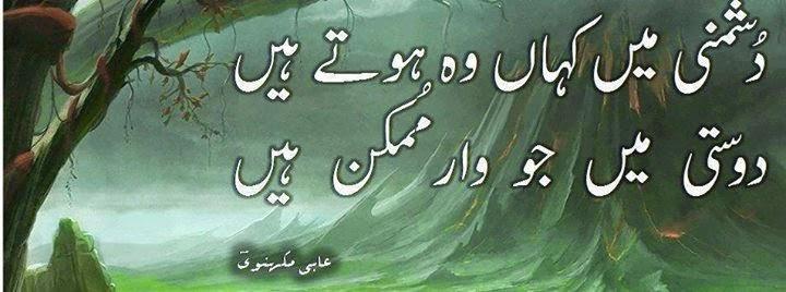 Dosti SMS Shayari In Urdu