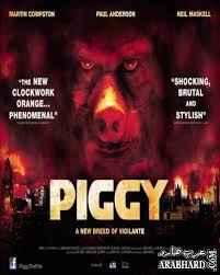 فيلم Piggy رعب