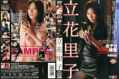 Riko Tachibana - Female Detective Nakadashi Investigation