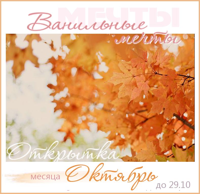 http://vanilla-wonders.blogspot.ru/2014/10/blog-post_6.html