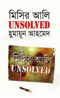 Download Misir Ali Unsolved by Humayun Ahmed (হুমায়ূন আহমেদ) PDF
