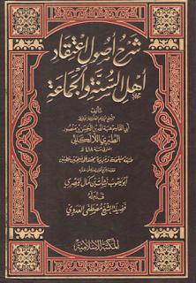 حمل كتاب شرح أصول إعتقاد أهل السنة والجماعة - أبي القاسم هبة الله بن الحسن بن منصور الطبري الالكائي