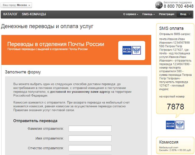 почта россии отслеживание денежных переводов по номеру перевода