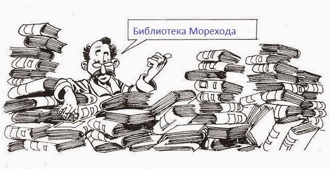 Библиотека Морехода