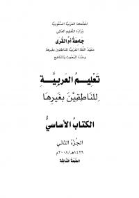 تعليم العربية للناطقين بغيرها الجزء الثاني - كتابي أنيسي