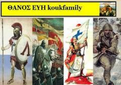 koukfamily