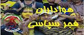 هواداران فجـــرسپاسی