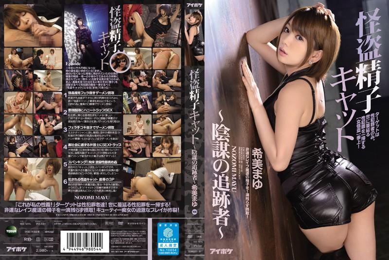 IP-581 Of Kaito Sperm Cat ~ Conspiracy Tracker ~ Nozomi Eyebrows