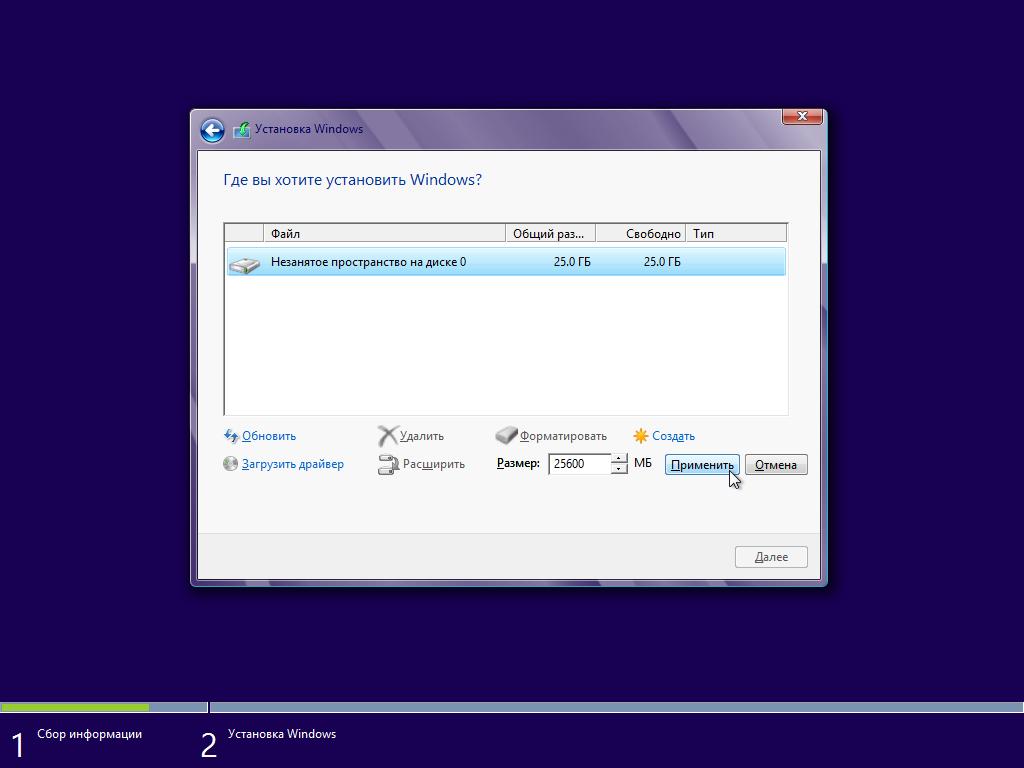 10_Установка Windows 8 - Выбор размера раздела диска.png