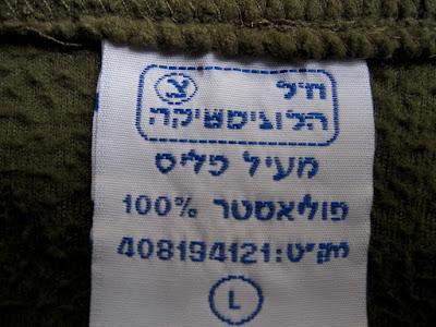 ISRAEL IDF ARMY GOLANI BRIGADE FIELD FLEECE JACKET