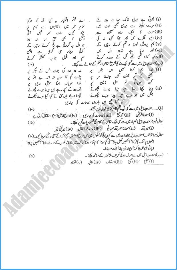 xi-urdu-past-year-paper-2006