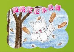 義賣專區-長福國小畢業繪本