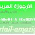 الارجوزة العربية الامازيغية  Poème arabomazigh