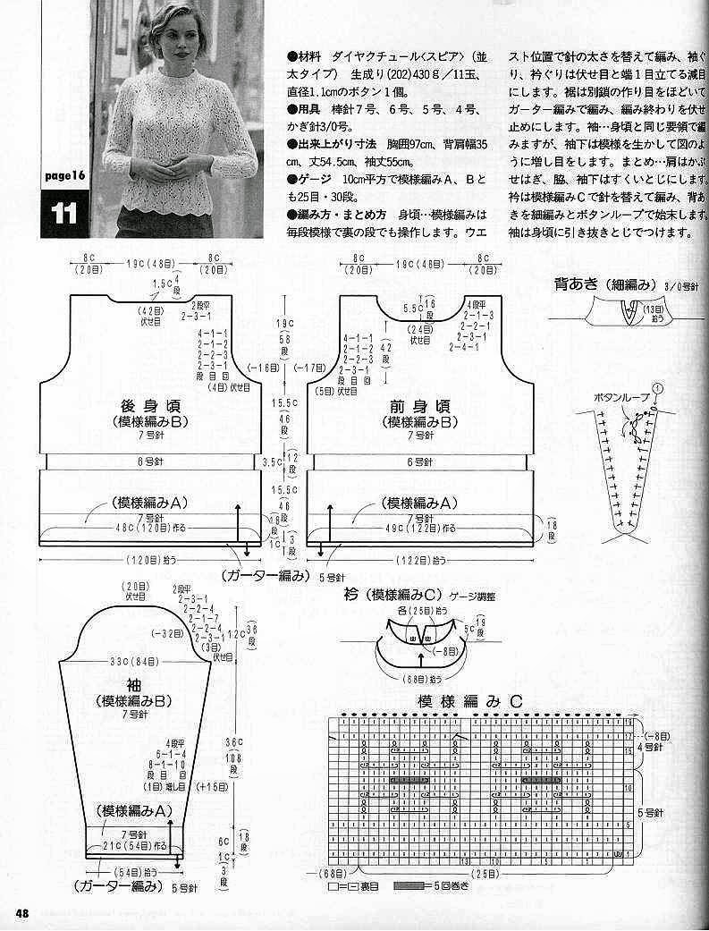 Описание схем вязания спицами из японских журналов 256