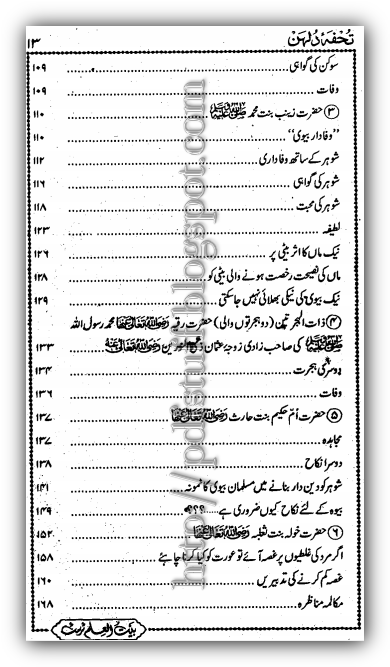 Contents of tohfa-e-Dulhan Book