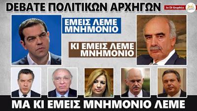 ΣΥΡΙΖΑ ΚΑΙ ΝΔ ΨΗΦΙΖΟΥΝ ΣΤΟΝ ΟΗΕ ΕΝΑΝΤΙΟΝ ΤΗΣ ΕΛΛΑΔΑΣ ΓΙΑ ΤΟ ΧΡΕΟΣ !