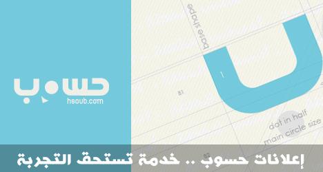 إعلانات حسوب Hsoub
