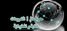 مدونة عالم | الشروحات التقنية و المعلوماتية