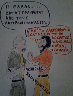 Λαθρομετανάστες Vs Λαθρεμπόριο