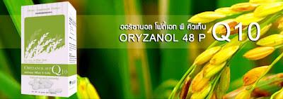 Oryzanol 48 P & Q10 น้ำมันรำข้าวและจมูกข้าวผสมโคเอ็นไซม์ คิวเท็น แกมม่า 48