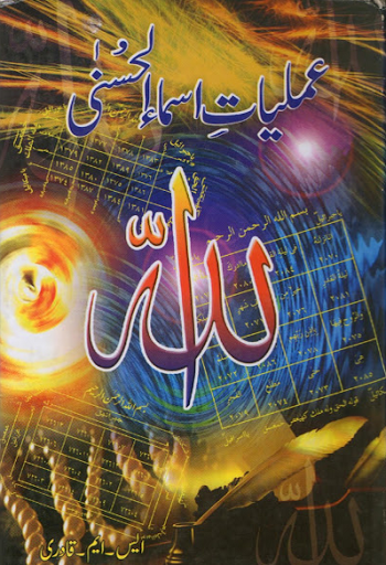 Amliyat Asma e Husna pdf book