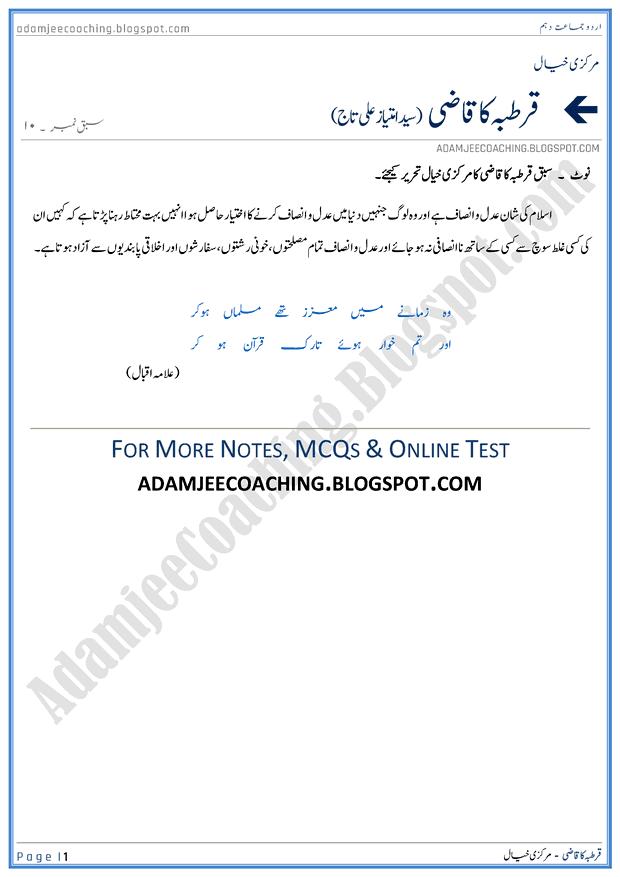 qurtaba-ka-qazi-markazi-khayal-urdu-10th