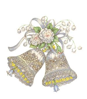 Wedding Bells Just For Wedding