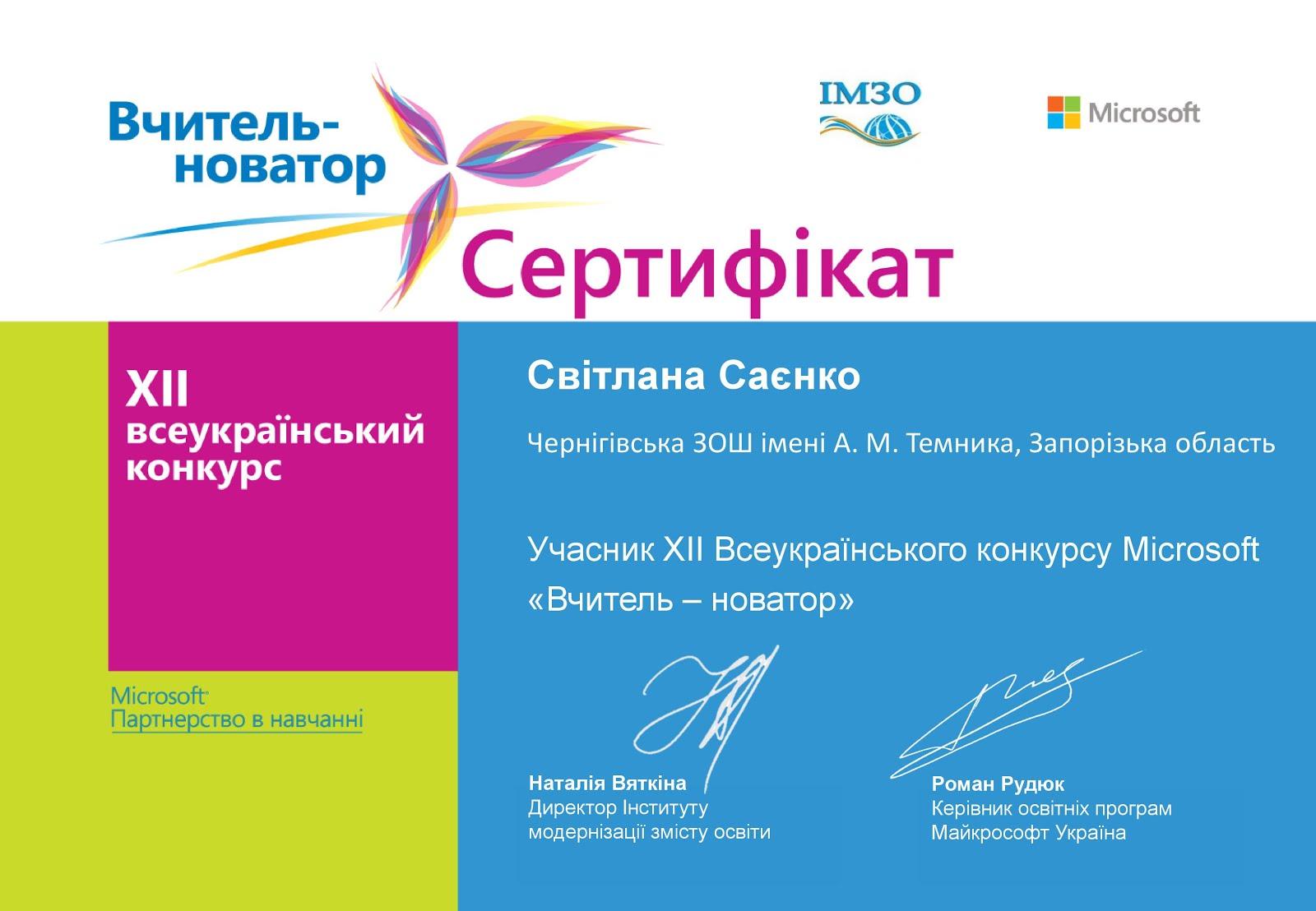Сертифікат вчитель-новатор
