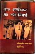 डॉ. अम्बेडकर का स्त्री विमर्श, भारत बुक सेन्टर, 17, अशोक मार्ग, लखनऊ (उत्तर प्रदेश)- 226001