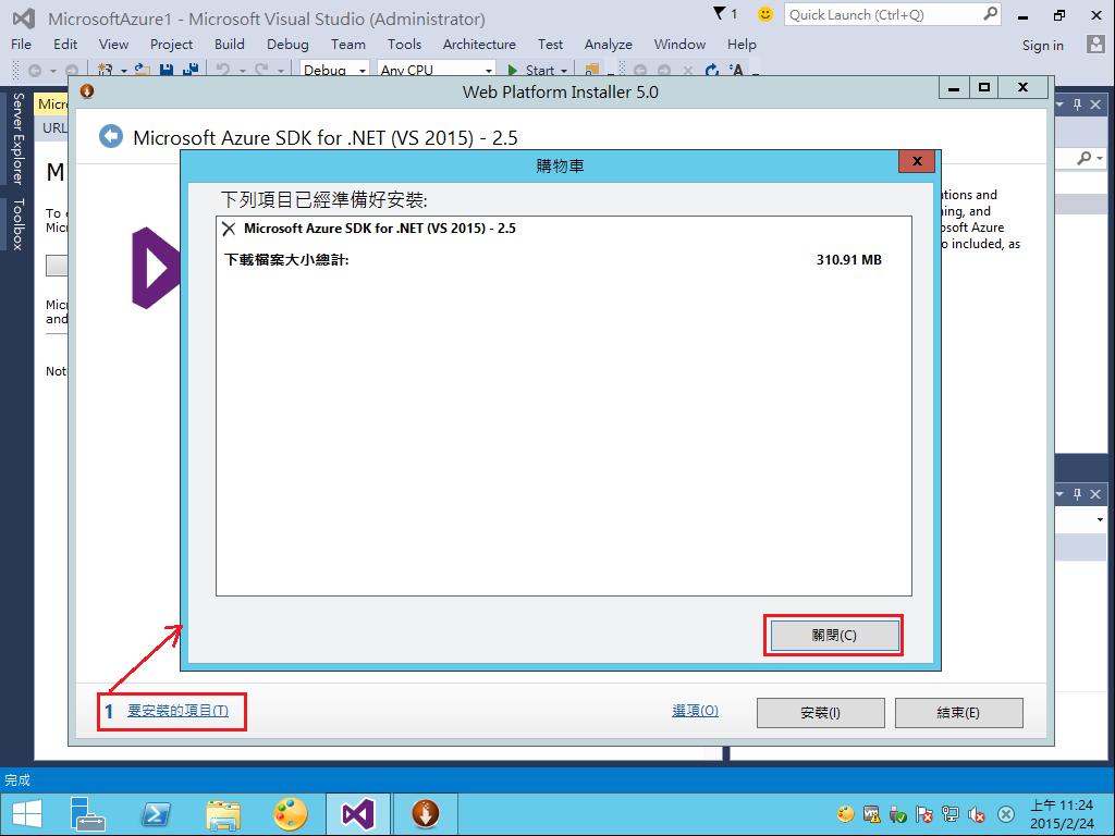 Visual Studio 2013 Крякнутая
