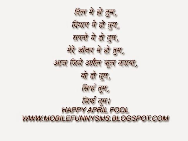 APRIL FOOL SMS IN HINDI