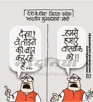 narendra modi cartoon, bjp cartoon, muslim, vote bank cartoon, congress cartoon, cartoons on politics, indian political cartoon