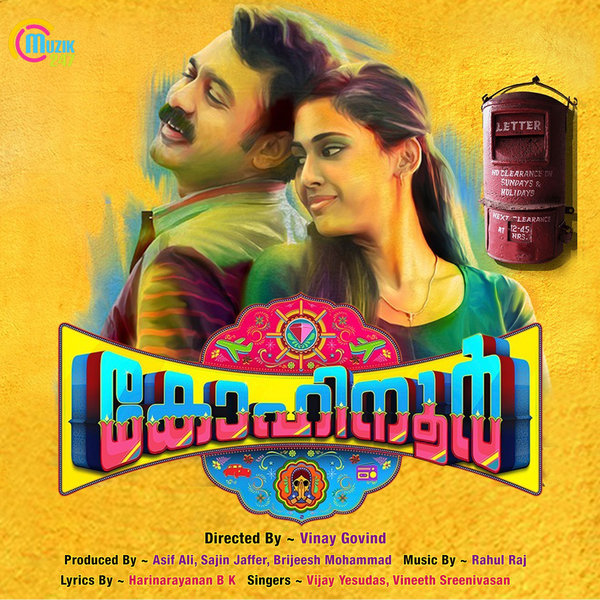 Watch Kohinoor (2015) DVDRip Malayalam Full Movie Watch Online Free Download