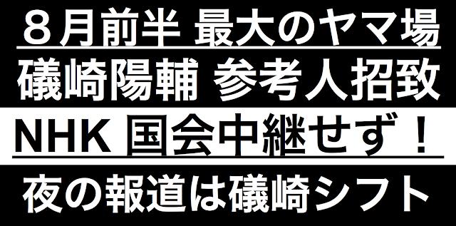 2015年8月3日、礒崎陽輔首相補佐官が参考人招致される。15分間という僅かな時間だ。ラテ欄を見るとNHKも中継する様子はない。ただし、夜の報道番組は礒崎陽輔首相補佐官の参考人招致シフトとなっており、情勢に大きく影響する可能性がある。