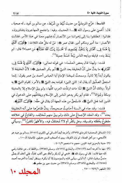 Tafsir+Al-QurtubiVol10.jpg