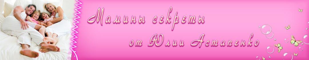 Мамины секреты от Юлии Астапенко