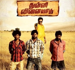Free Thulli Vilaiyadu MP3 Download, Free Thulli Vilaiyadu Songs download, Thulli Vilaiyadu Tamil Movie Songs, Thulli Vilaiyadu Free MP3 download