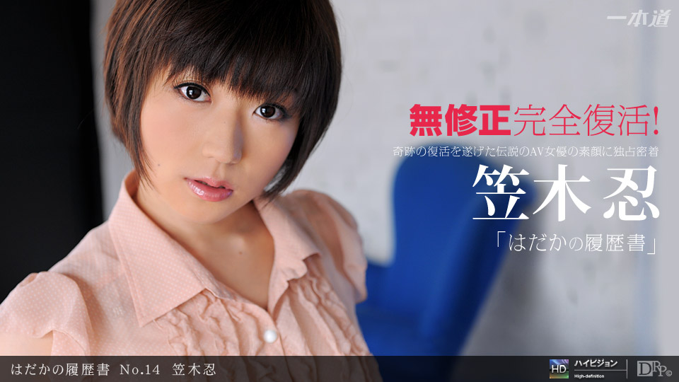 [HD/SD] 1pondo 012112 260 Princess Collection NO. 14 | Shinobu Kasagi