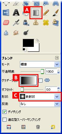 GIMP2の使い方 | クイックマスクモードの使い方②