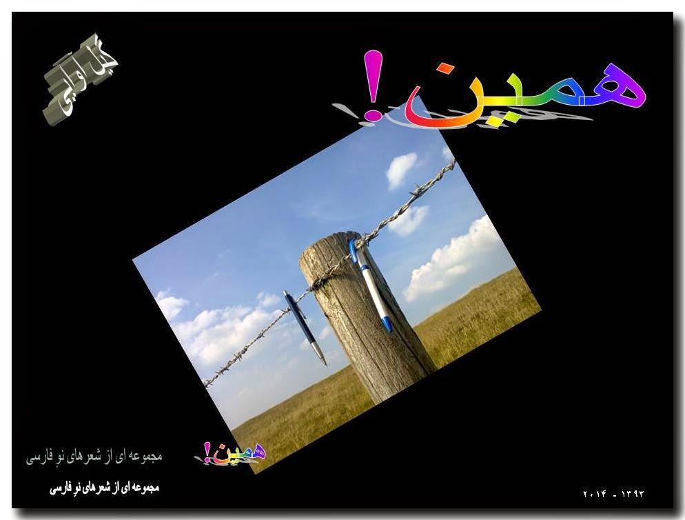 همین! / شعر نو - فارسی